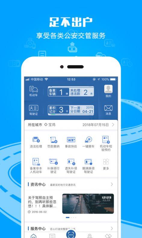 交管12123驾照考试成绩查询手机APP下载安装图4