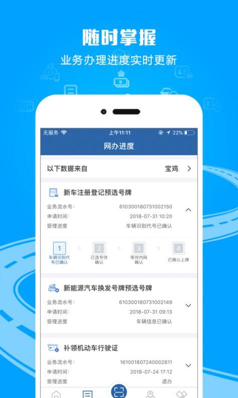 交管12123驾照考试成绩查询手机APP下载安装图1