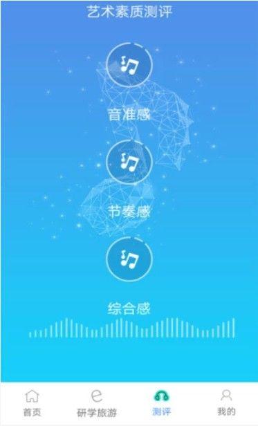 scjycpcom四川中小学生艺术评估网站2021最新版登录官网入口图2