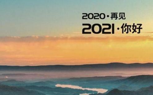 颤音再见2020你好2021图片九宫格素材大全图2