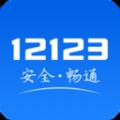 交管12123驾照考试成绩查询手机APP下载安装