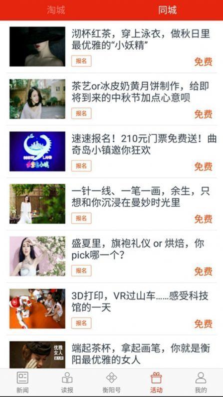 衡阳日报APP官网版图2
