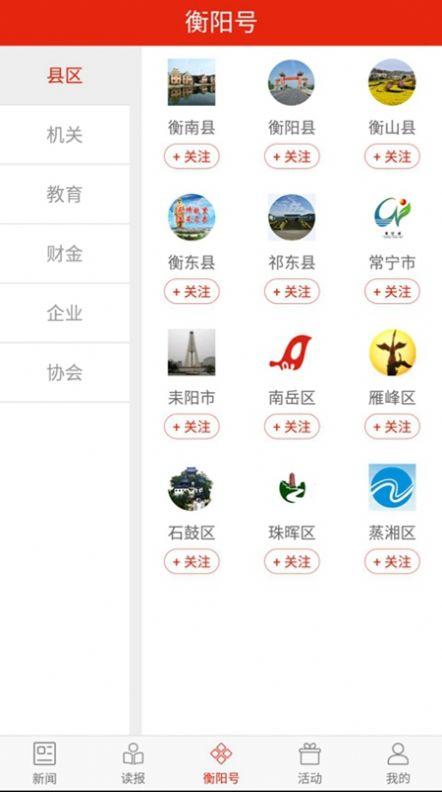 衡阳日报APP官网版图0