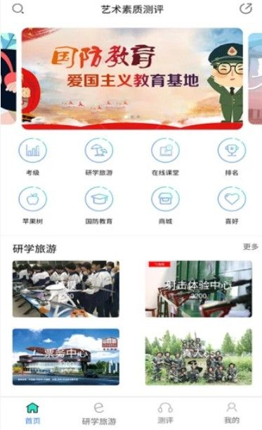 scjycpcom四川中小学生艺术评估网站2021最新版登录官网入口图3