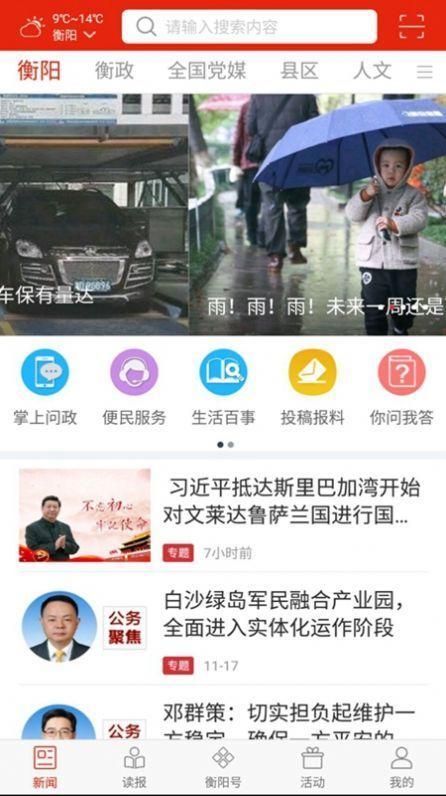 衡阳日报APP官网版图3