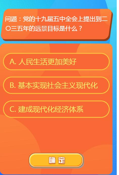 红领巾爱学习第一季第15期答案和所有问题共享登录条目图2
