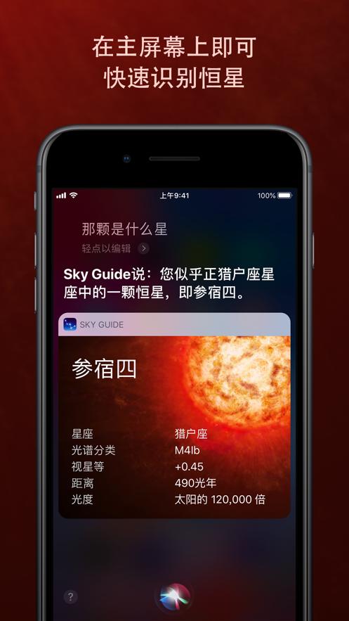 Sky Guide安卓下载官网2021图0