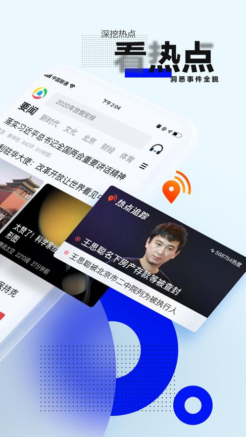 腾讯新闻2021抢金活动官方网站应用解答图0