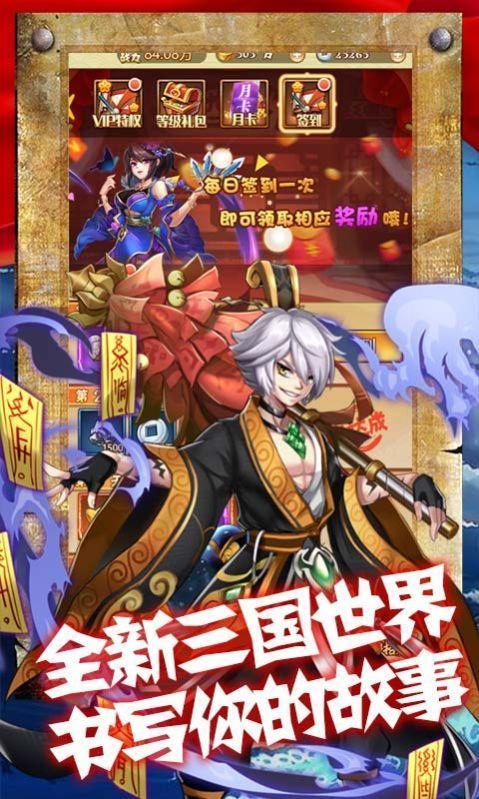 三国银传游戏官方版图3