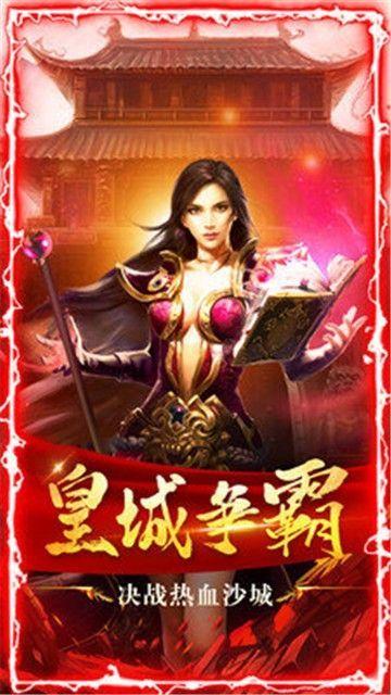 龙之战歌沐源沙城手游最新官方版图2