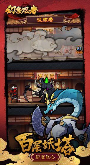 幻象忍者之英雄远征游戏内购破解版图片1