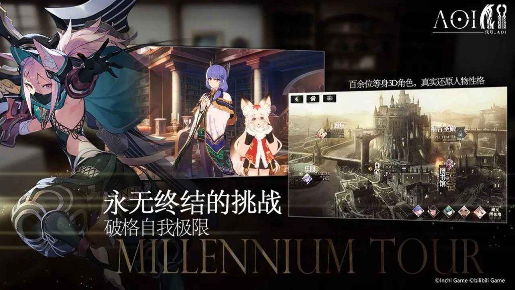 千年之旅手游官网官方版图4