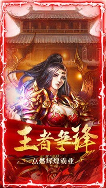龙之战歌沐源沙城手游最新官方版图3