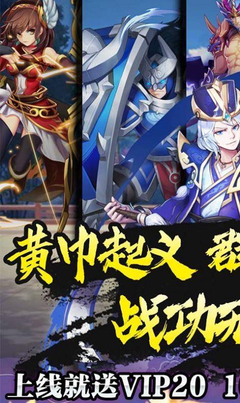 三国银传游戏官方版图1