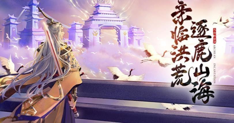 乾坤游记手游官方红包版图片1