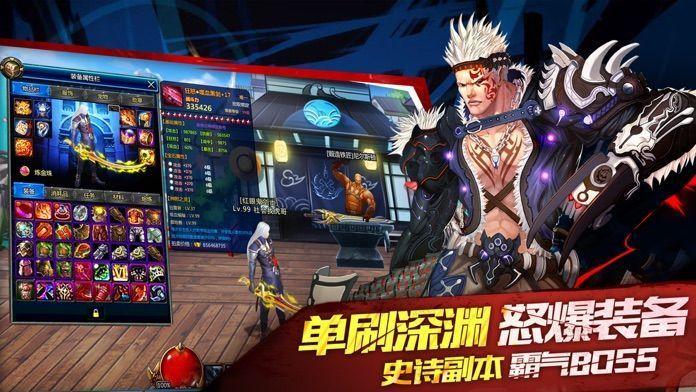 地下城与勇士之鬼剑士觉醒单机游戏手机版图3
