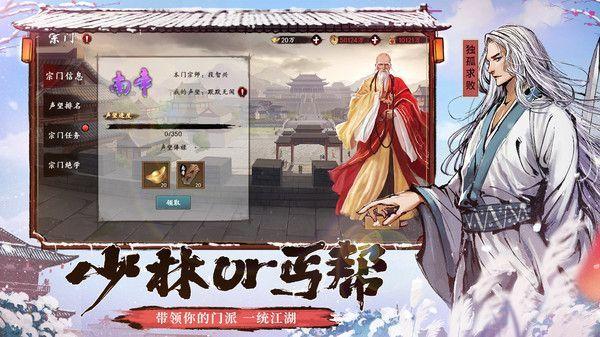 新射雕之梦绕江湖手游最新官网版图3