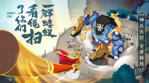 浮生妖绘卷黑神话图3