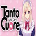女仆之心steam游戏免费下载汉化手机版(Tanto Cuore)