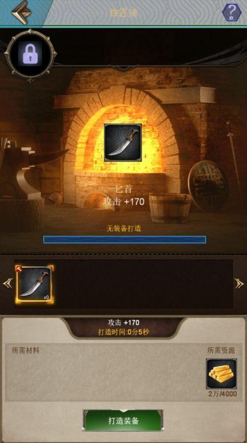 圣剑与荣耀手游官方版图1