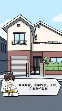 樱花别墅模拟器游戏汉化中文版图1