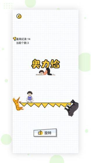动物搭档游戏官方安卓版图3