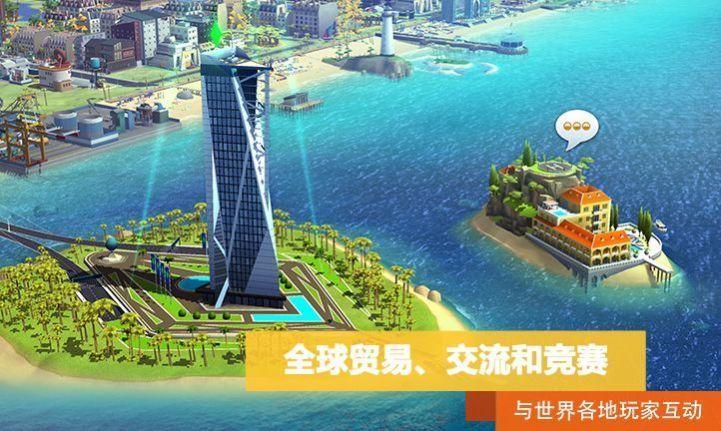 模拟城市我是市长2021无限绿钞破解版下载图3