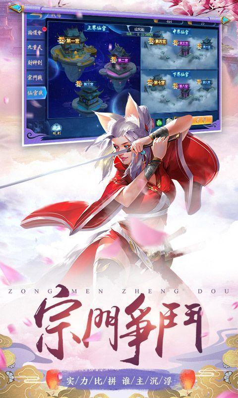 剑情四海手游收到福利红包版图1