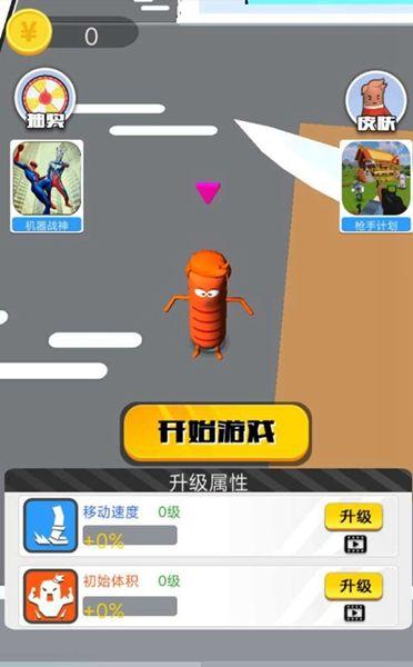香肠人世界游戏官方版图0