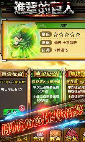 进击的巨人4更新樱花中国官方网站版本的游戏图0