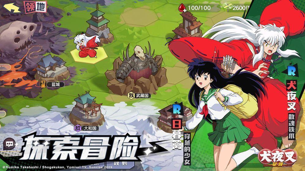 半妖的夜叉姬14樱花手游中文最新版图片1