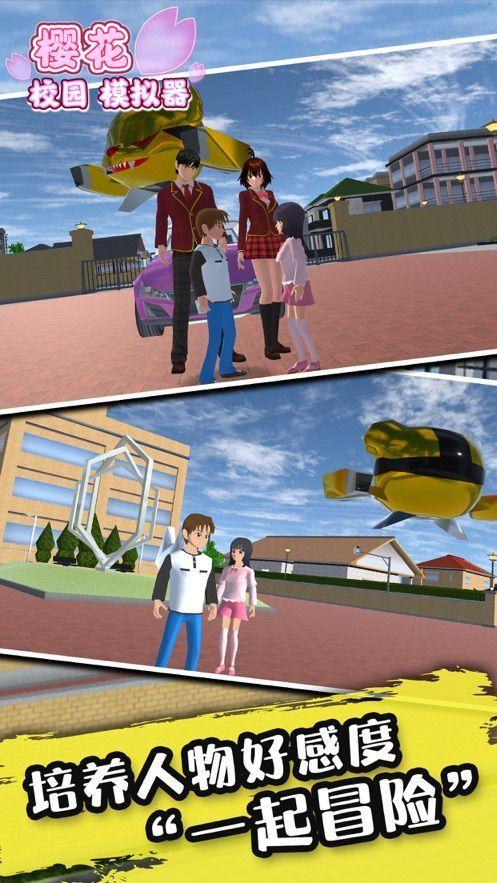 樱花模拟校园器圣诞节2020最新中文版图2