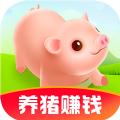我家养猪场红包版下载赚钱游戏