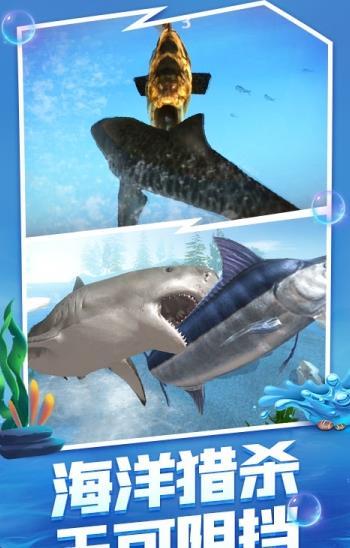 海底大猎杀2021手游下载免费版手机版图0