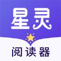 星灵阅读器APP安卓官方版