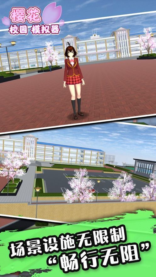 樱花模拟校园器圣诞节2020最新中文版图片1