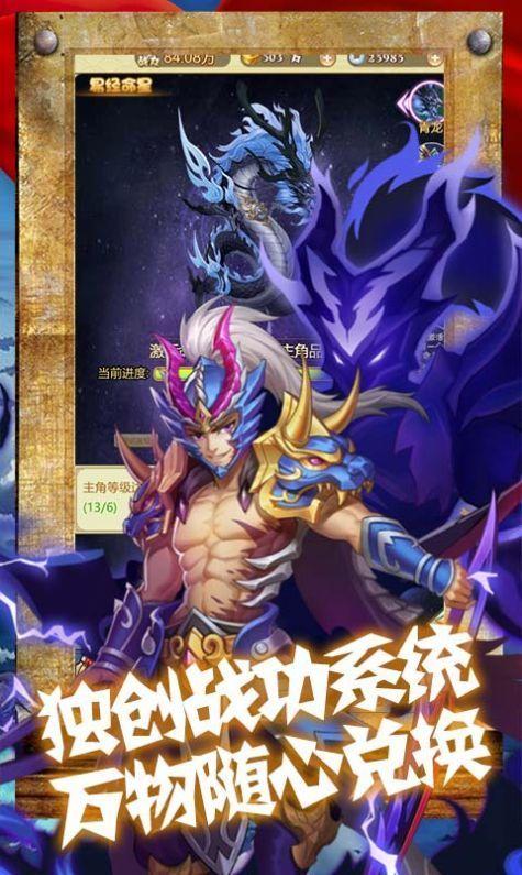 三国银传游戏官方版图4