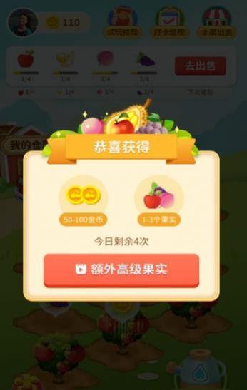 水果家园红包游戏赚钱版图3