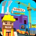 迷你建筑工人世界游戏官方版