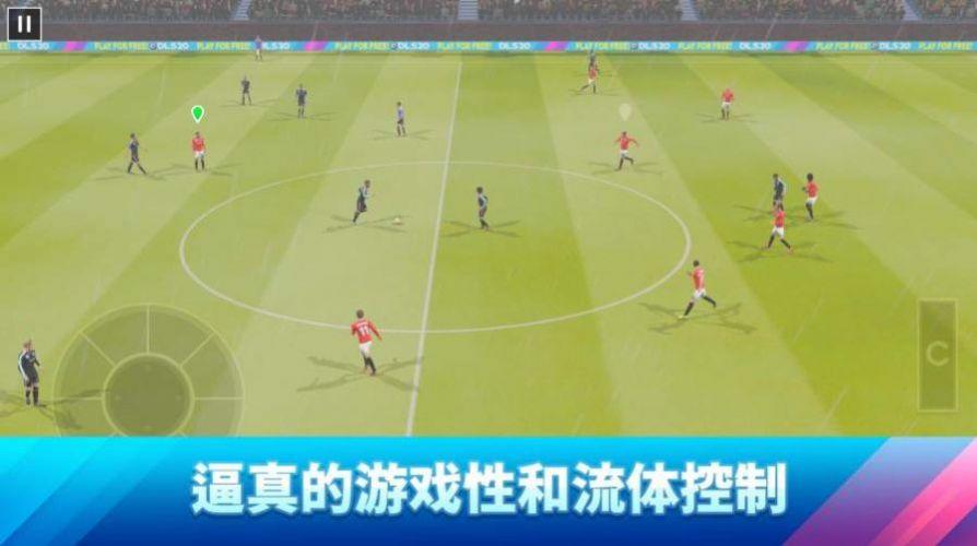 DreamLeagueSoccer2019最强阵容安卓官方版图1