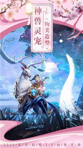 剑玲珑之美人江湖手游官网版图0