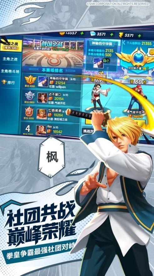 拳魂觉醒次元格斗手机游戏官网安卓版图2