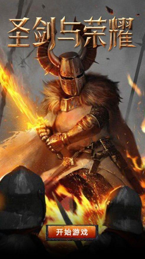 圣剑与荣耀手游官方版图片1