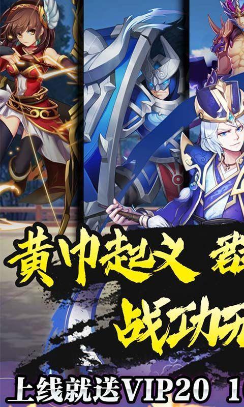 三国银传游戏官方版图片1