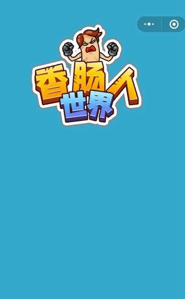 香肠人世界游戏官方版图2