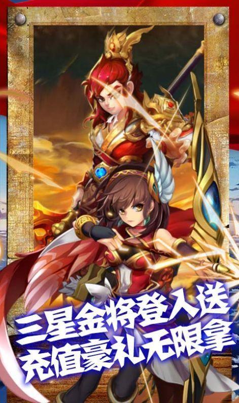 三国银传游戏官方版图0
