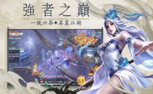 剑道圣途手游官方版图片1