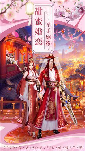 剑玲珑之美人江湖手游官网版图1