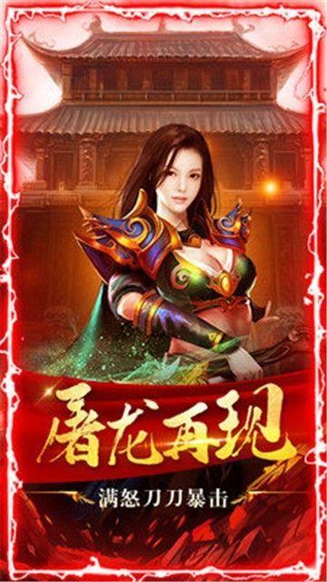 龙之战歌沐源沙城手游最新官方版图0