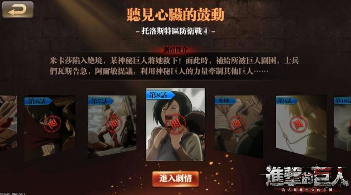 进击的巨人最终版樱花游戏中文版图2